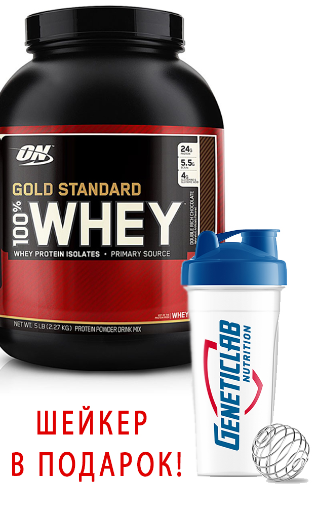 Протеин 100% Whey Gold Standard Optimum Nutrition